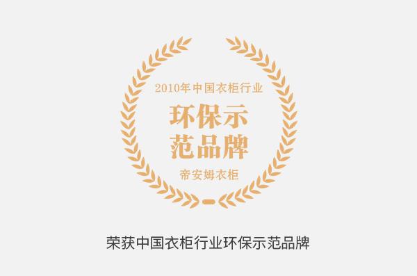 荣获中国衣柜行业环保示范品牌